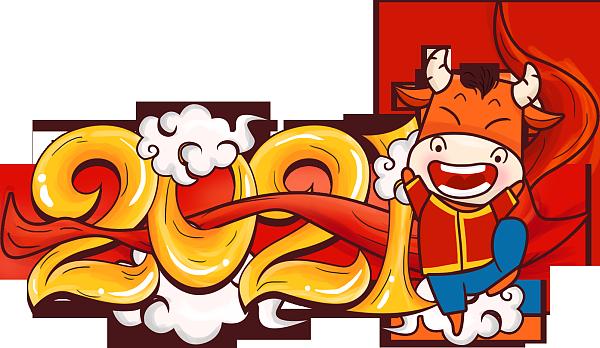 艺术字 2021 新年 节日