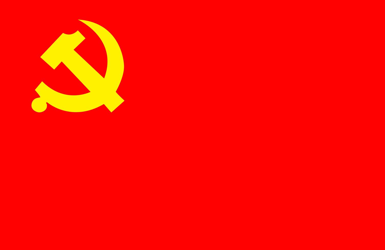 党旗 红旗
