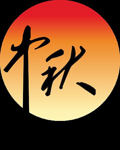 中秋节 节日