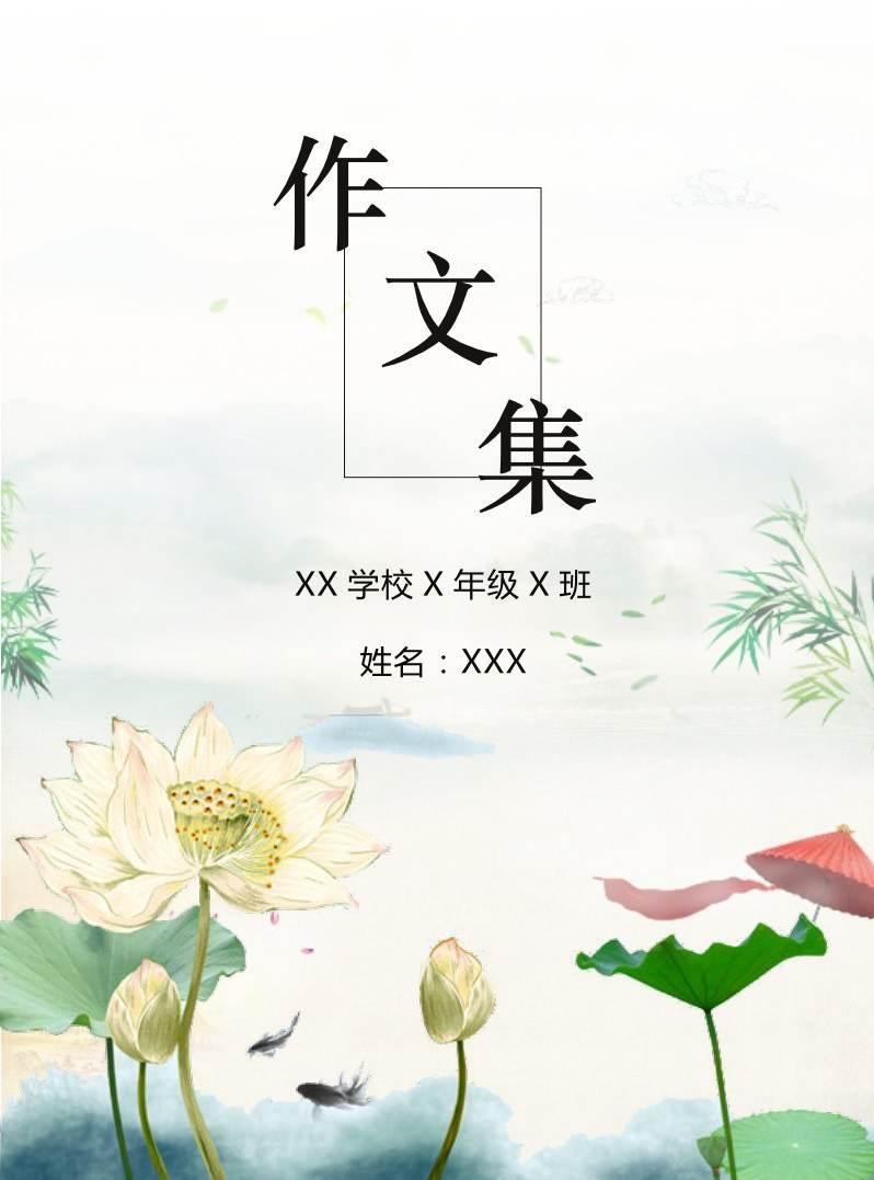 中国风荷花水墨作文集