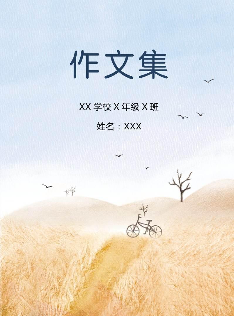 中小学生作文集