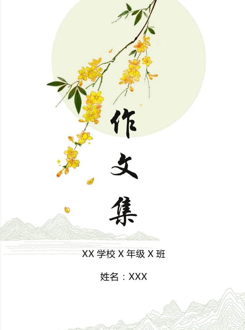 花鸟中国风作文集
