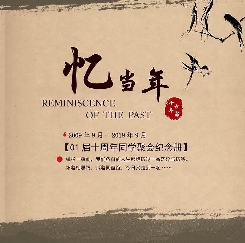 忆当年-怀旧中国风同学聚会纪念册