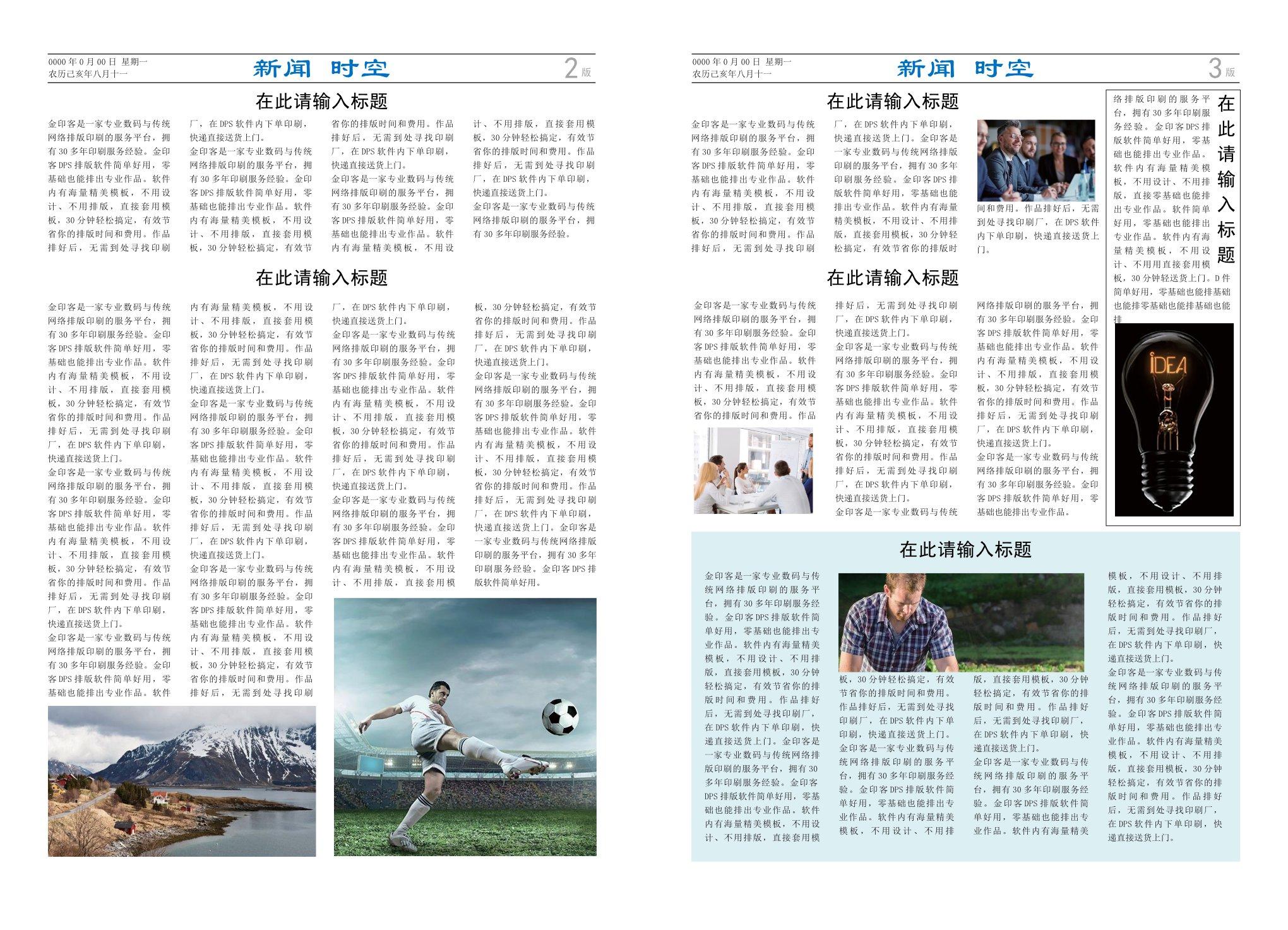 宝宝成长纪念册模板_综合报纸模板-模板-免费下载-金印客