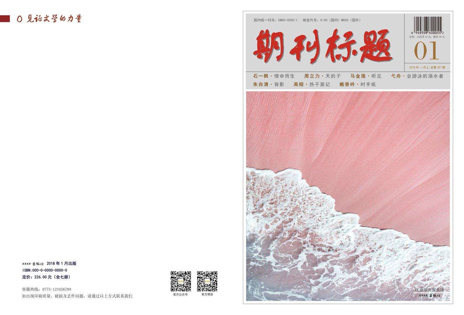 2012台历模板_文学杂志期刊-模板-免费下载-金印客