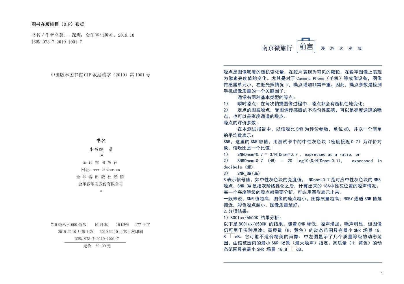 宝宝成长纪念册模板_微旅行-游记-模板-免费下载-金印客