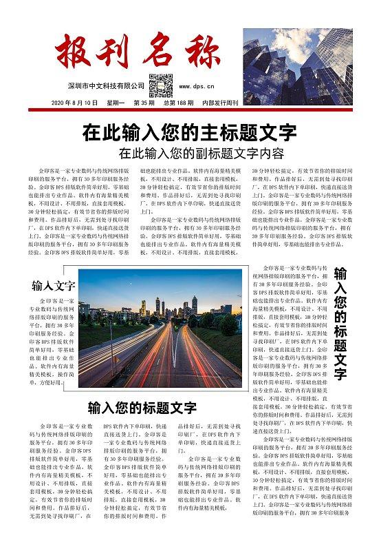 企业新闻报纸