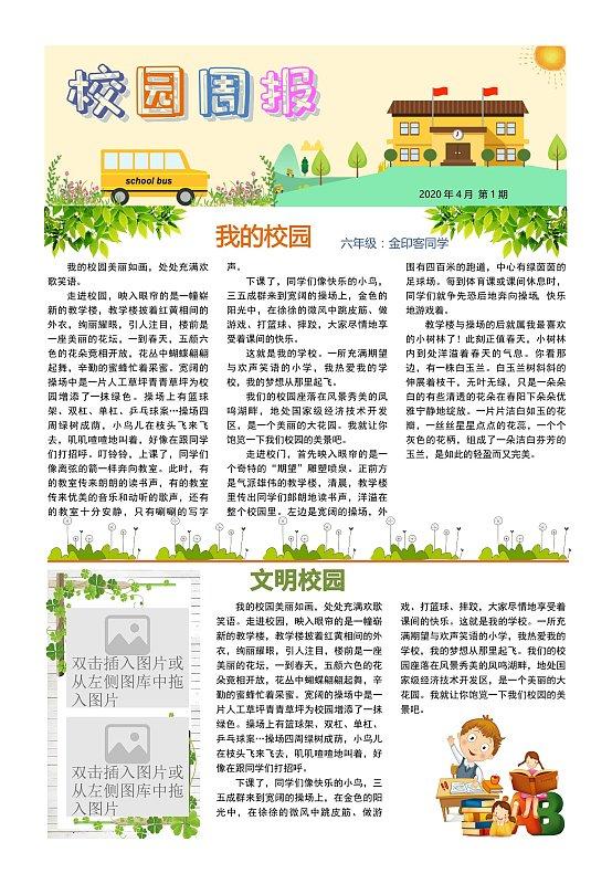 绿色春天校园周报作文报