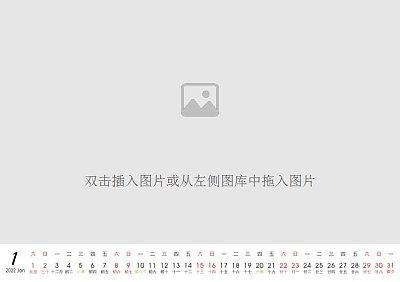 2022年台历模板-空白-横式月历