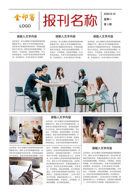 企业内刊宣传报纸