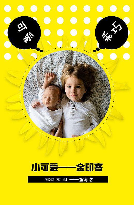 黄色可爱宝宝画册封面