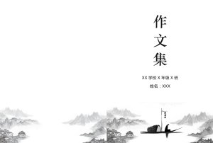 中国风中小学生作文集