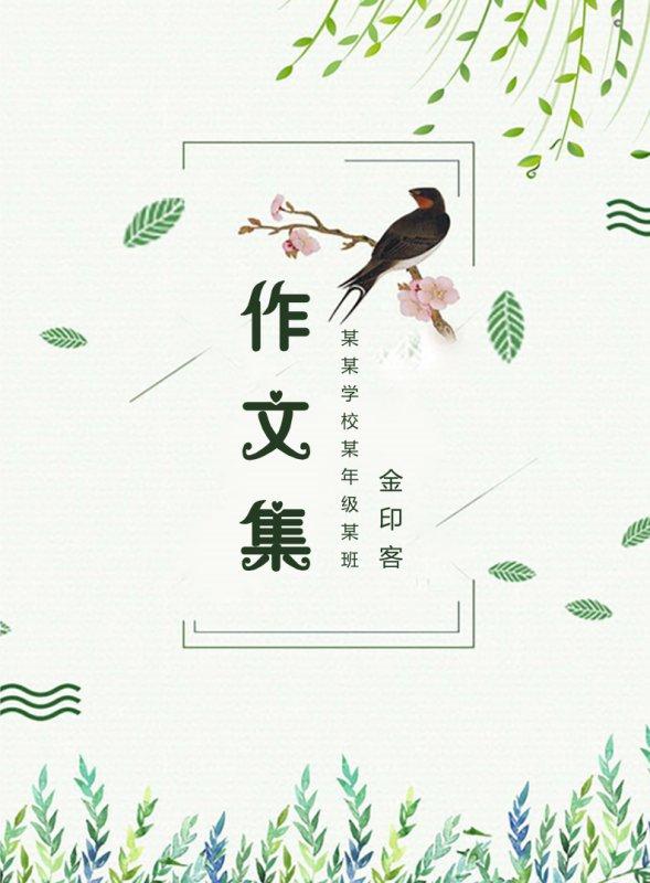绿色清新小学生作文集