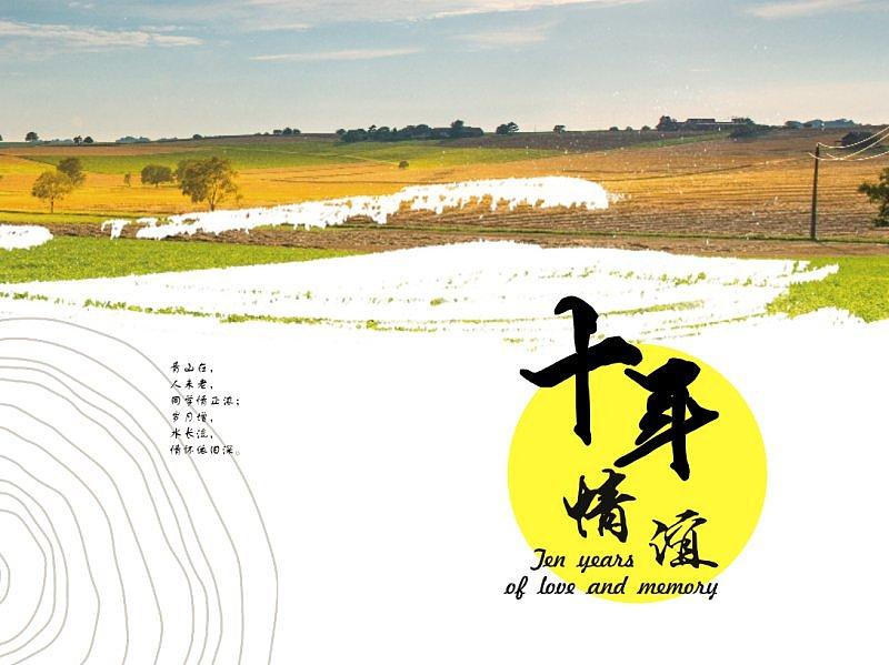 聚会纪念册-十年情谊纪念册模板