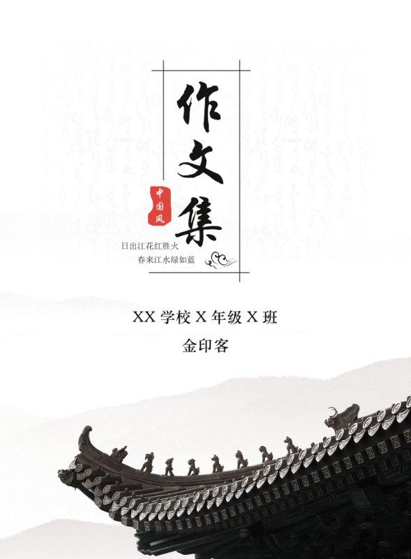 简约大气中国风水墨作文集