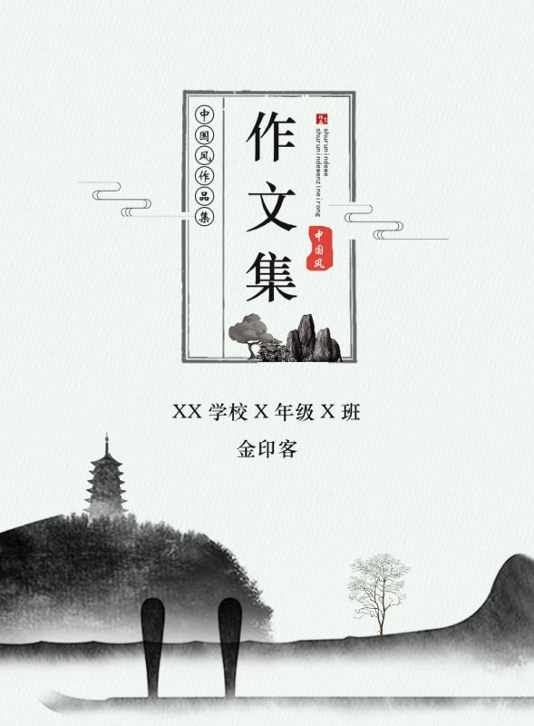 中国风水墨写意个人作文集
