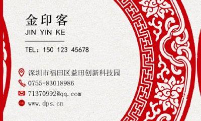 红色传统花纹名片