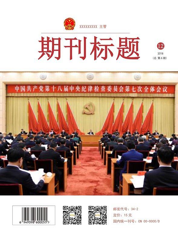 期刊杂志党政内刊