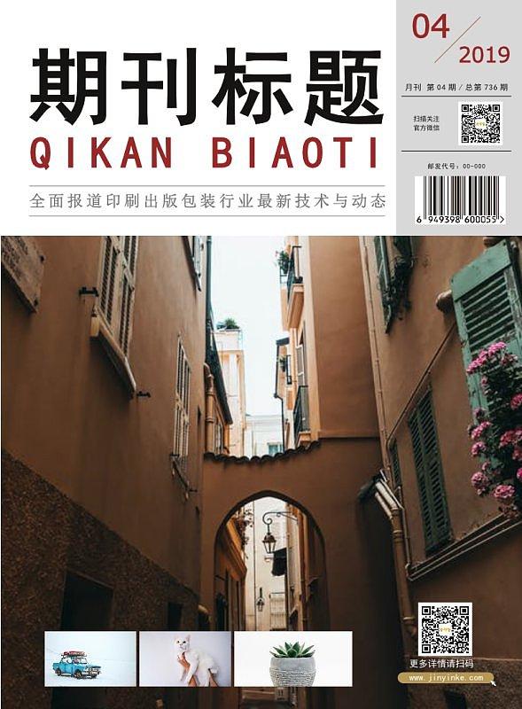 行业协会杂志会刊
