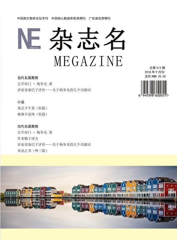 企业内刊杂志期刊
