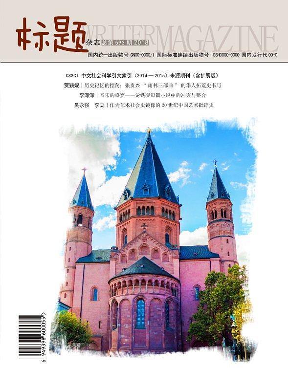 行业期刊杂志模板