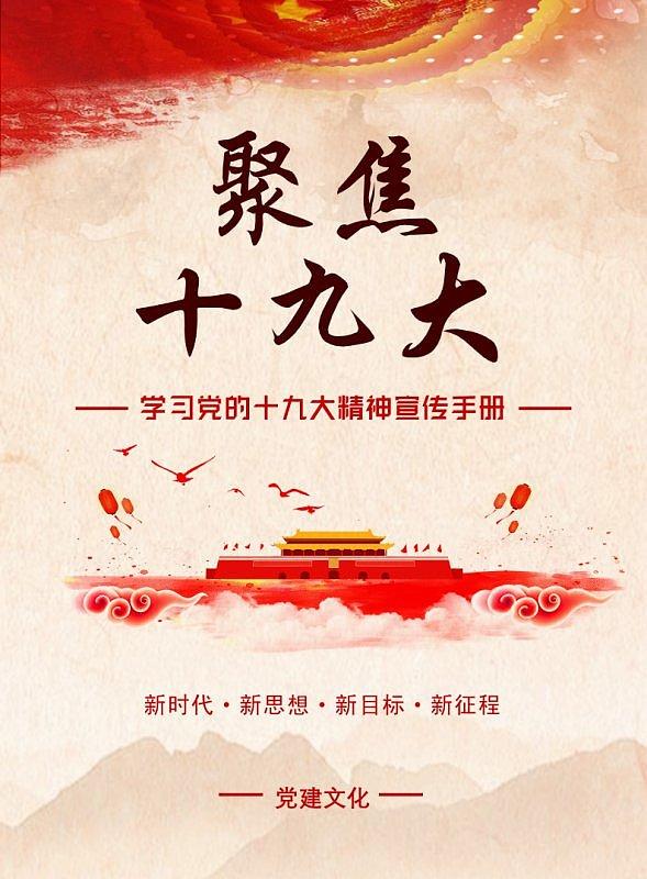 党政文化宣传画册