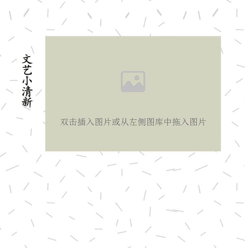 文艺小清新画册