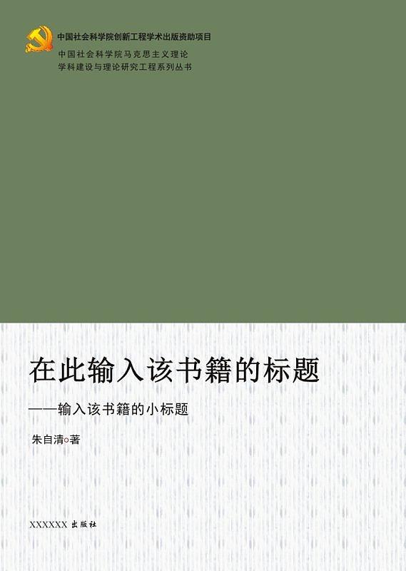 文集论文集党政读物