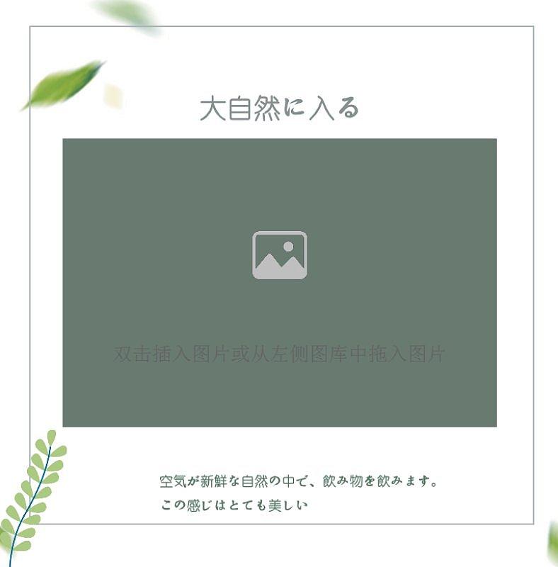 日系大自然写真相册