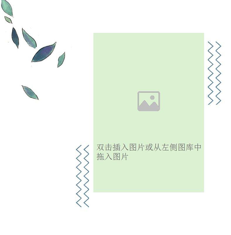 绿色清新田野画册