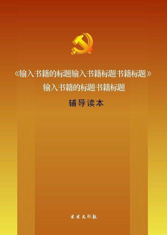 党政读物封面