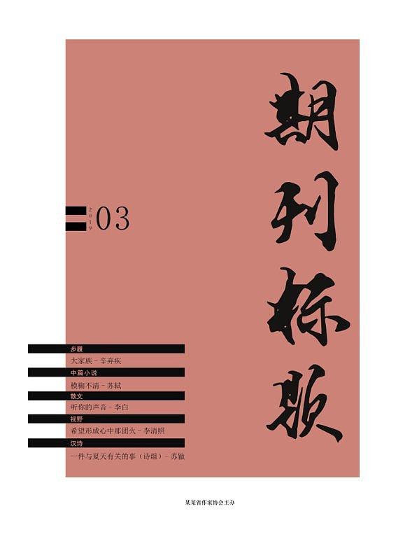 文学期刊杂志