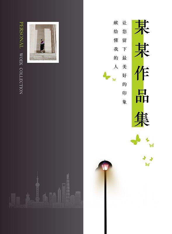 清新大气作品集画册