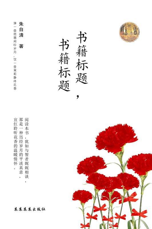 散文集随笔文学书籍封面