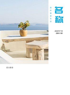 简洁封面内刊杂志