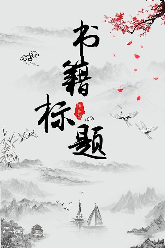 中国水墨风书籍模板