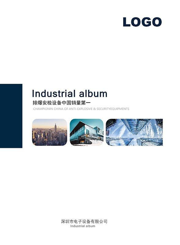 电子设备企业宣传画册