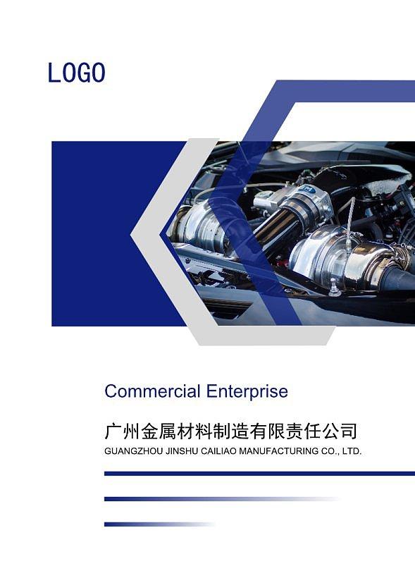 金属材料制造业企业产品宣传画册