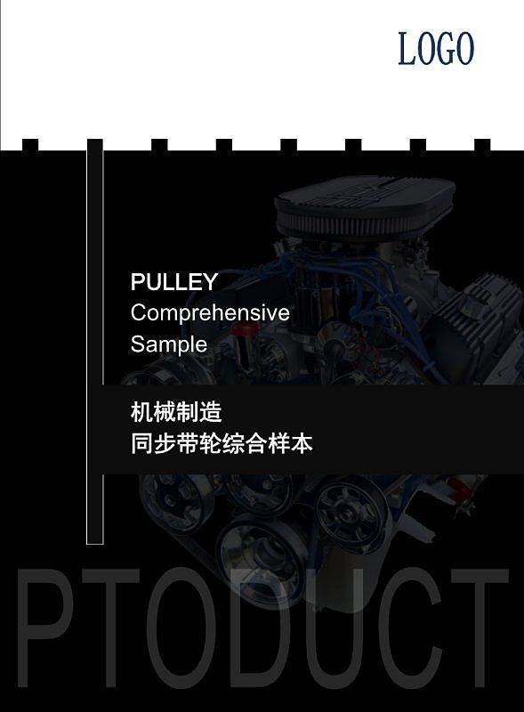 黑色机械设备产品宣传画册