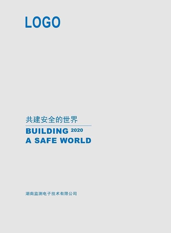 蓝色科技仪器设备产品宣传画册