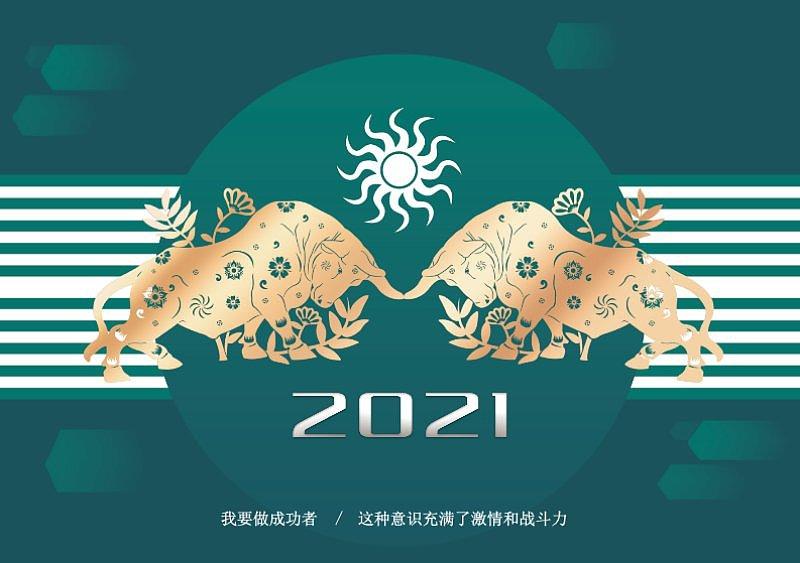 简约剪纸商业商务2021新年台历