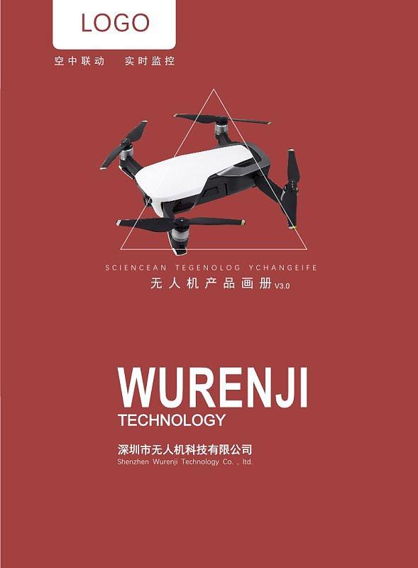 红色高科技无人机产品宣传册画册