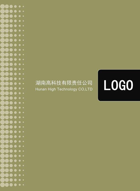 黄色简约电子科技产品企业宣传画册