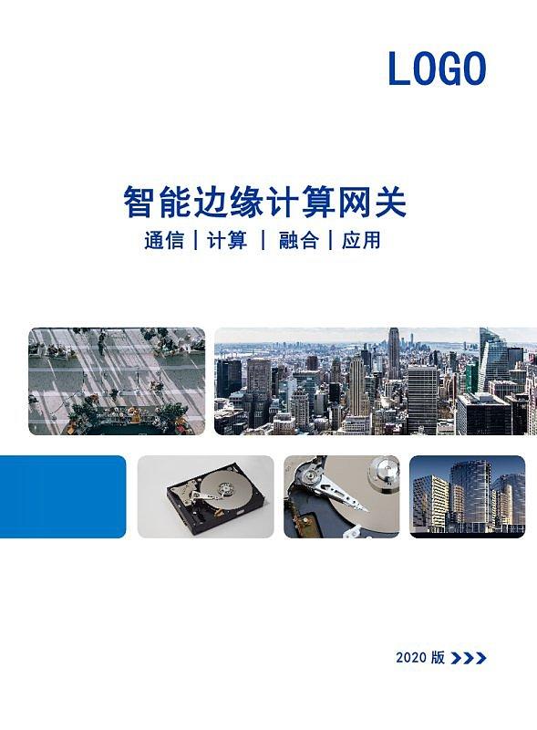 蓝色科技智能通讯机械设备产品宣传画册