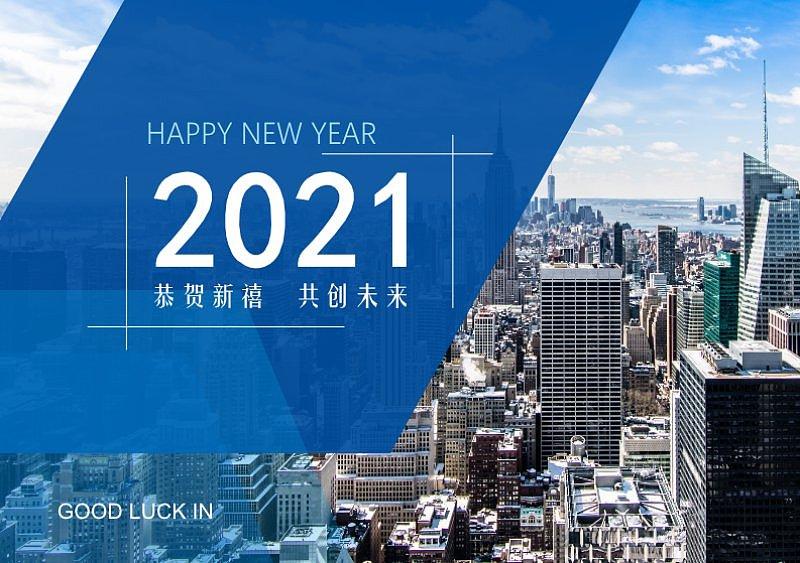 创意几何2021商务风台历日历