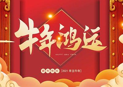 红色大气2021牛年喜庆风台历