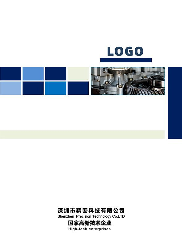 精密科技产品企业宣传册