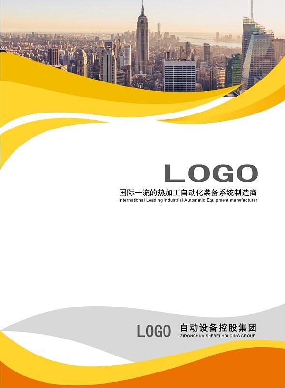 黄色热加工自动化装备系列产品宣传画册