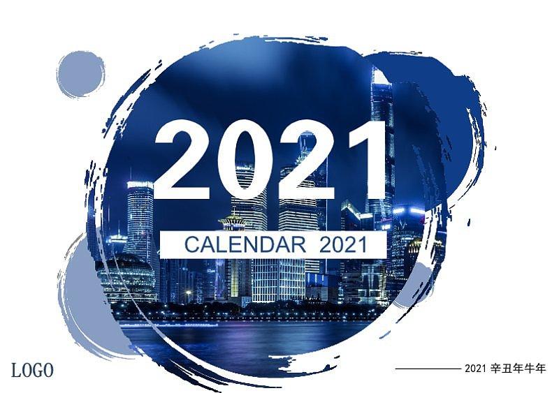 简约大气商务2021牛年台历日历