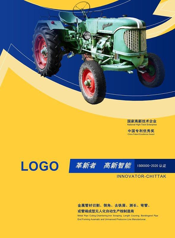 黄蓝工业制造机械设备产品宣传画册